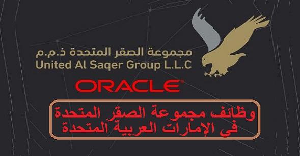 وظائف مجموعة الصقر المتحدة في الإمارات لمختلف التخصصات برواتب مجزية
