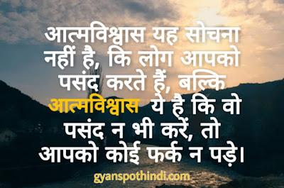 Hindi-inspirational-qoutes-on-life
