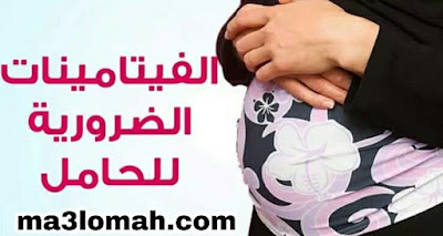 فيتامينات ضرورية للمرأة الحامل في الشهر الرابع من الحمل