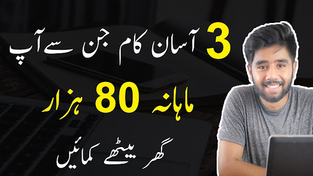 3 Best Ways to Earn Money Online Easy Ways to Make Money Online Online Earning in Pakistan