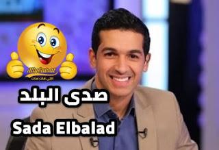 Sada ElBalad تردد قناة صدى البلد