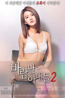 [เกาหลี 18+] Cheating Wife 2 (2018) [Soundtrack]
