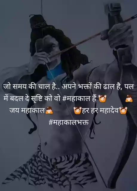 49+ Har Har Mahadev Status New In Hindi Attitude