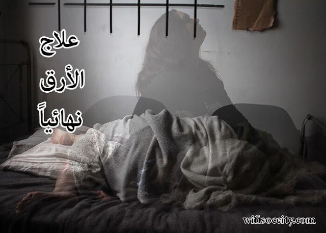 الأرق وصعوبة النوم أفضل طريقة للعلاج  تخلص من مشكلة الأرق نهائيا