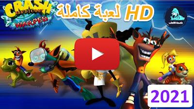 تحميل لعبه كراش بانديكوت 3 | Crash Bandicoot 3