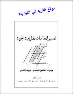 كتاب تصميم المطارات والمراقبة الجوية pdf