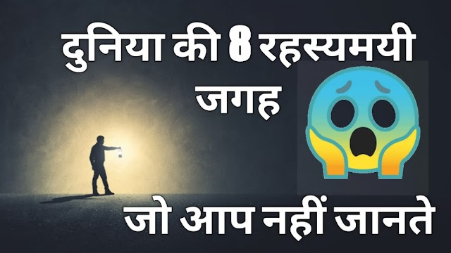 दुनिया की 8 रहस्यमयी जगह || Top 8 Mysterious Places in The World