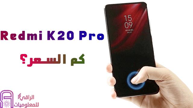 سعر هاتف Redmi K20 Pro القادم من شاومي