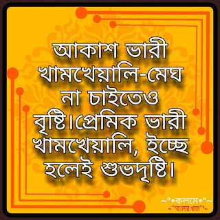 23+ romantic love quotes in bengali for girlfriend and boyfriend