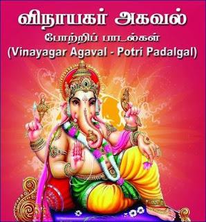 Vinayagar Agaval Lyrics in Tamil