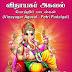 Vinayagar Agaval in Tamil - Aanmeegam