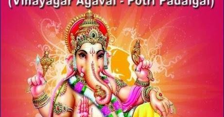 Vinayagar Agaval in Tamil - விநாயகர் அகவல்