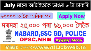 1 July To 17 July 2021 Top 6 Goverment Jobs - Today Latest Govt Jobs
