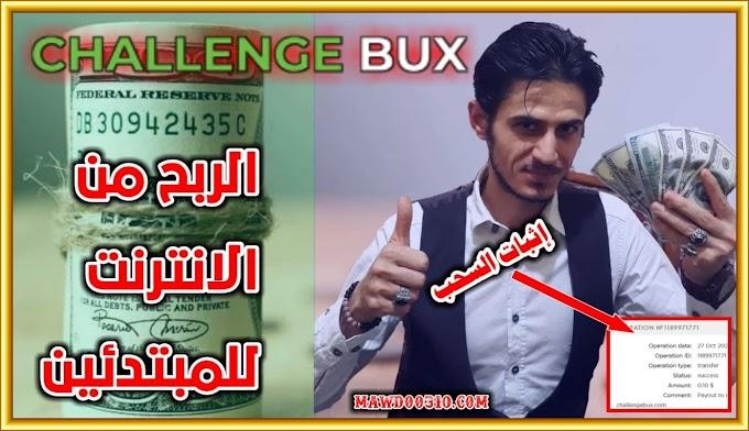 موقع Challengebux للربح من الانترنت عبر مشاهدة الإعلانات (ربح رصيد بايير وشحن حساب بيرفكيت موني)