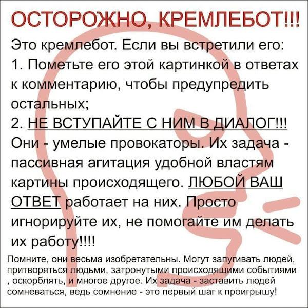кремлебот