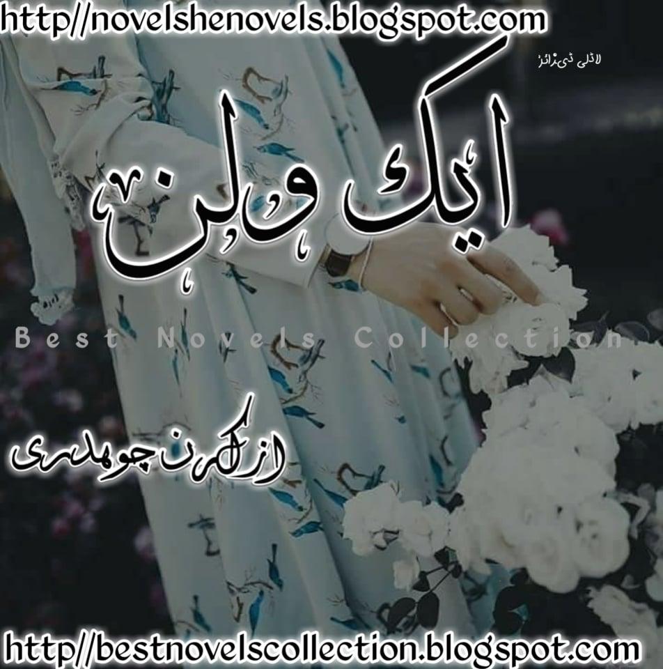 Romance Novels With Cruel Heroes In Urdu Pdf idea gallery