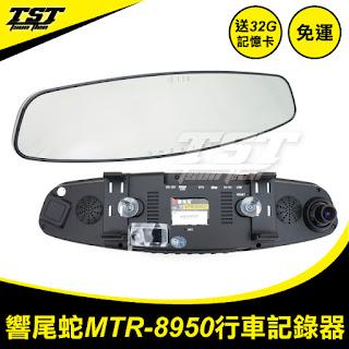MTR-8950行車紀錄器