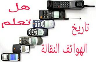 تاريخ الهواتف النقالة بداية علم التكنولوجيا  History of phones
