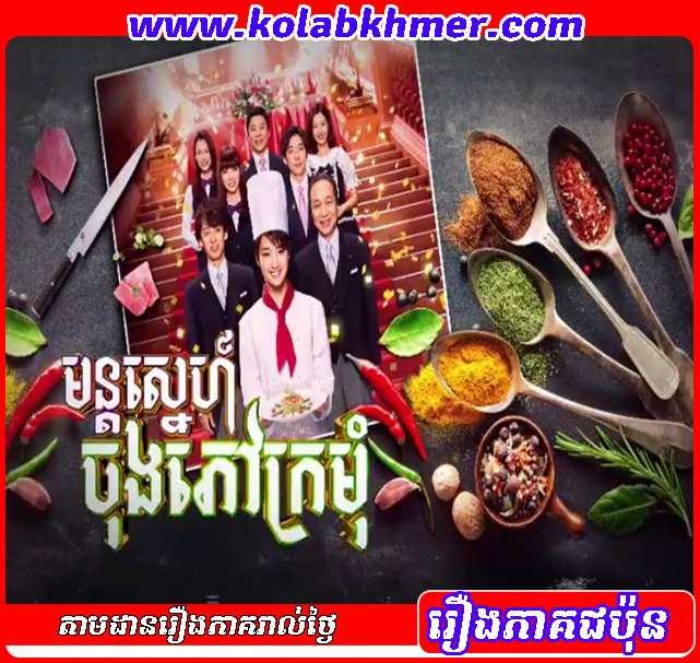 Mun Sneh Jong Phuv Kromom