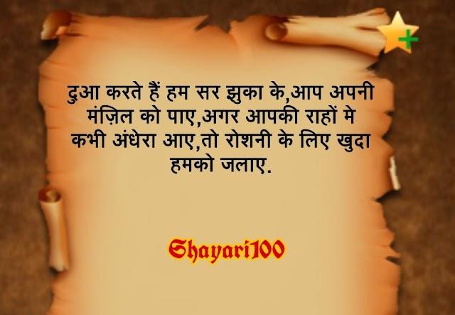 Dosti Shayari In Hindi 2020 | Friendship Shayari In Hindi