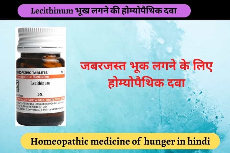 Homeopathic Medicine of hunger in hindi