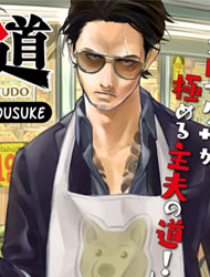 Gokushufudou: The Way of the House Husband Manga