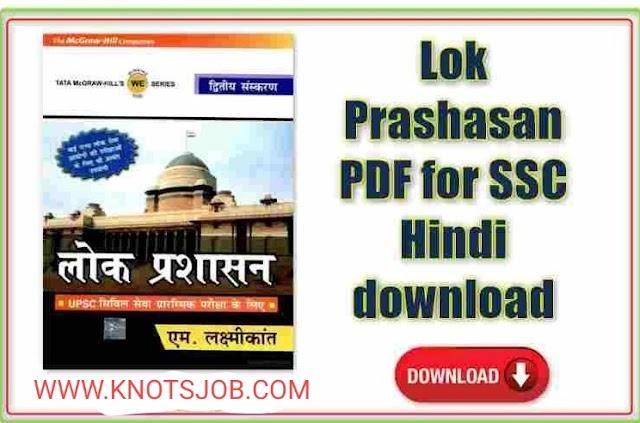Lok Prashasan PDF for SSC Hindi download