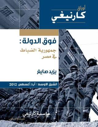 كتب سياسية  وابحاث  بصيغة pdf وود قابلة للتعديل