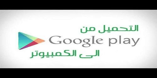 تحميل متجر جوجل بلاي للكمبيوتر 2020 Google Play مجانا جميع الويندوز