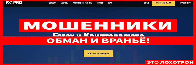 Мошеннический сайт fx1pro.com/ru – Отзывы, развод. Fx1Pro мошенники