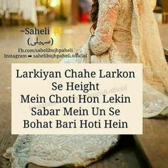 Saheli images for dp | Saheli images for whatsapp | Saheli dp for whatsapp