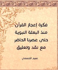 فكرة إعجاز القرآن منذ البعثة النبوية حتى عصرنا الحاضر مع نقد وتعليق - نعيم الحمصي