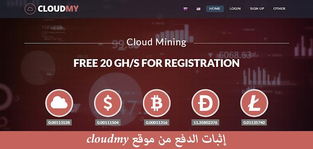إثبات الدفع من موقع cloudmy