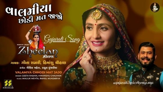 VALAMIYA CHHODI MAT JAJO LYRICS - Geeta Rabari | Gujarati.Lyrics4songs.xyz