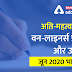 करेंट अफेयर्स One Liner Questions and Answers of JUNE 2020 (Part-2): Download PDF