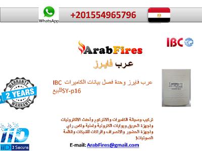 عرب فايرز وحدة فصل بيانات الكاميرات IBC SY-p16 للبيع