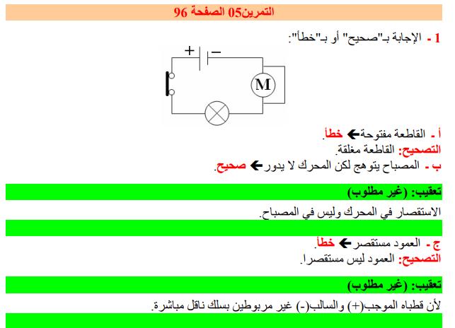 حل تمرين 5 صفحة 96 فيزياء للسنة الأولى متوسط الجيل الثاني