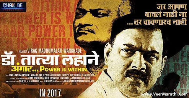 Dr. Tatya Lahane Movie Will be Releasing on 12th January