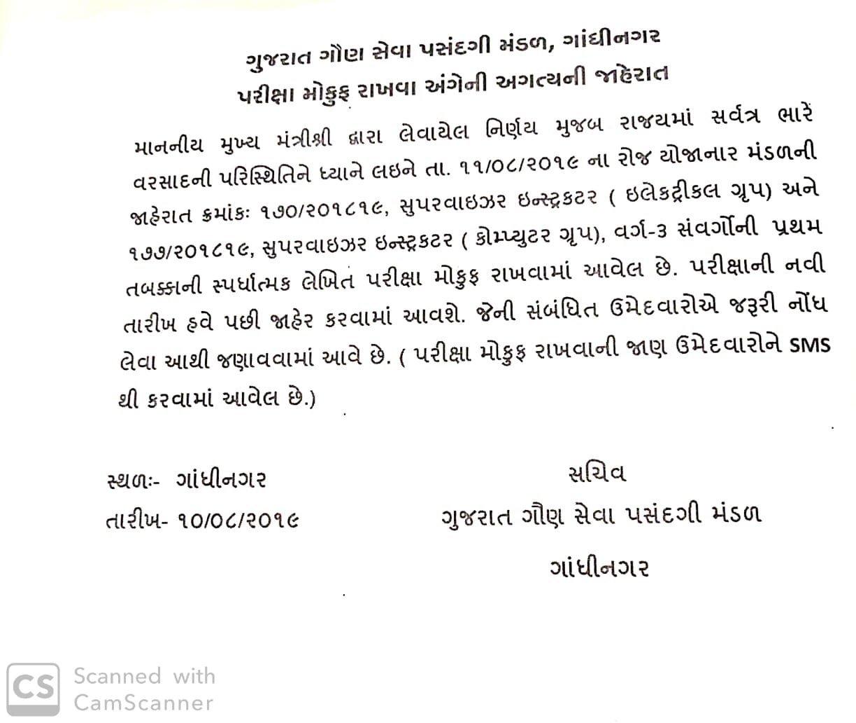 http://www.myojasupdate.com/2019/08/gsssb-iti-supervisor-instructor-exam.html