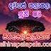 Lagna Palapala Ada Dawase  | ලග්න පලාපල | Sathiye Lagna Palapala 2020 | 2020-06-03