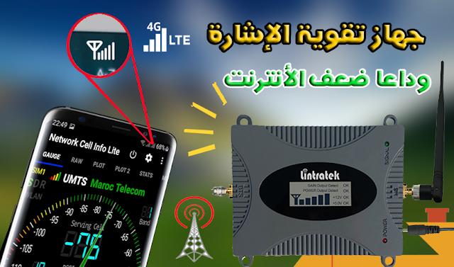 جهاز تقوية إشارة الإتصال 3G و 4G في منزلك لتحصل على أسرع أنترنت مضمونة100%