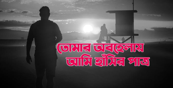 তোমার অবহেলায় আমি হাঁসির পাত্র | Bangla Sad Story