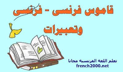 Le dictionnaire  قاموس ناطق فرنسى - فرنسى  ومترادفات
