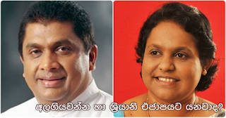 Alagiyawanna and Sriyani to UNP?