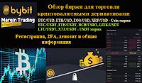 Bybit - обзор биржи криптовалютных деривативов