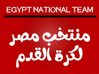 حصاد بوعدك اليوم |  Togo Vs Egypt - مصر وتوجو وتصفيات امم افريقيا بالكاميرون 2021