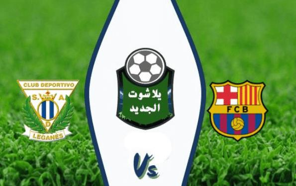 مشاهدة مباراة برشلونة وليجانيس بث مباشر اليوم الثلاثاء 16 يونيو 2020
