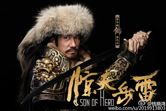 2016 cdrama Son of Hero