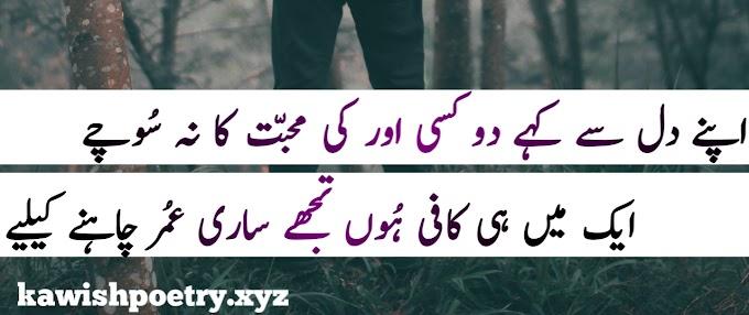 Most Romantic Love Shayari In Urdu