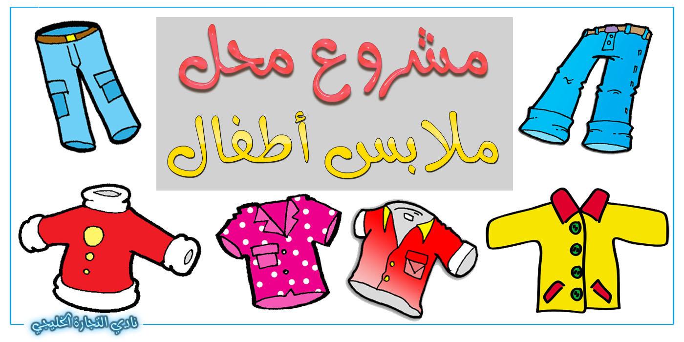 2c1666beaa143 مشروع محل ملابس مواليد - دراسة جدوي لمشروع صغير